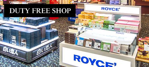 免税売店 Duty Free Shop