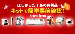 免税売店商品ネット予約サイト