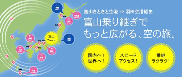 富山乗り継ぎでもっと広がる空の旅