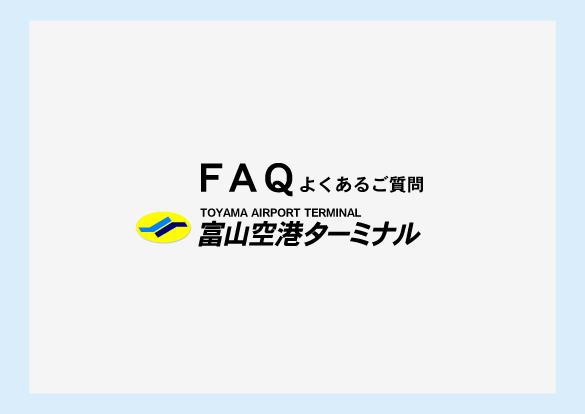 よくあるご質問 FAQのイメージ画像