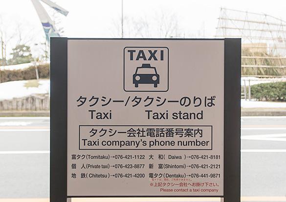 タクシーのりばのイメージ画像