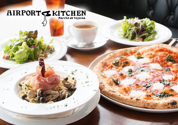 イタリアンレストラン エアポートキッチンのイメージ画像