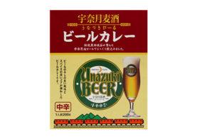宇奈月ビールカレーのイメージ画像