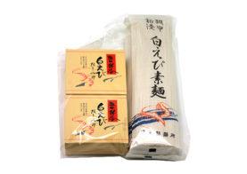 白えび素麺セットのイメージ画像