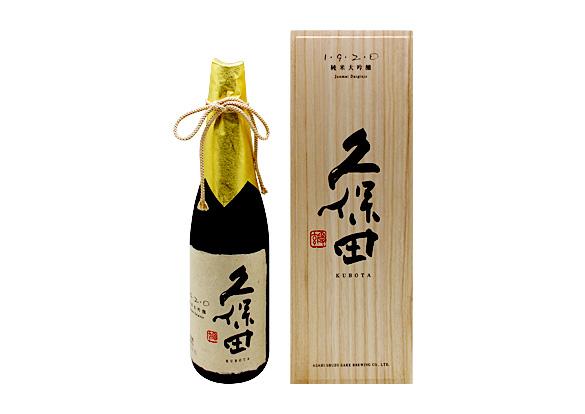 久保田1・9・2・0のイメージ画像